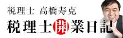 税理士高橋寿克 新開業日記